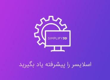 آموزش نرم افزار اسلایسر simplify3d